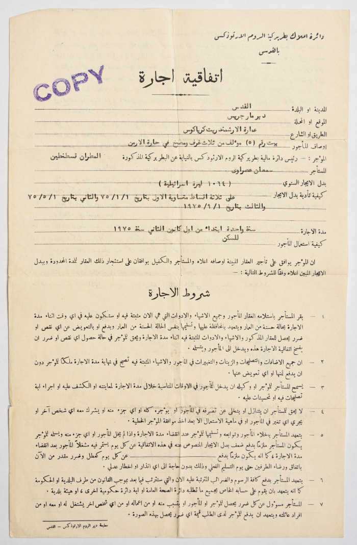 A House Lease Agreement Between The Greek Orthodox Patriarchate And Sumʿan ʿashrawi The Palestinian Museum Digital Archive Pmda