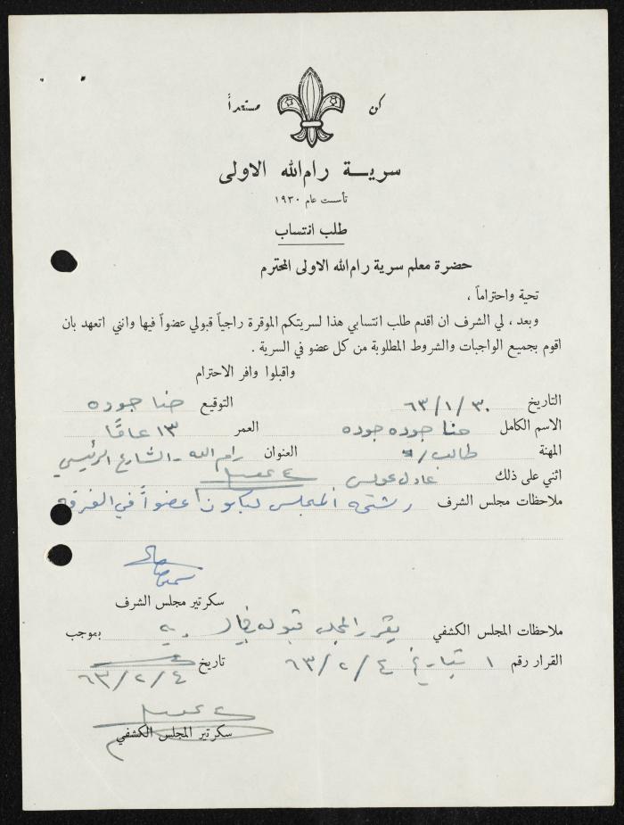 طلب انتساب الى سرية رام الله الاولى عام 1963 The Palestinian Museum Digital Archive Pmda
