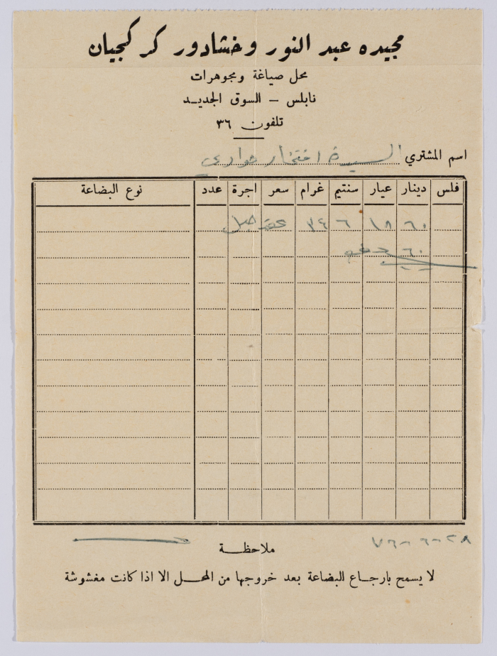 A Gold Purchase Invoice From Majideh ʿabden Nur And Khashadur Karkijyan Store In Nablus The Palestinian Museum Digital Archive Pmda