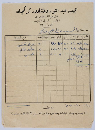 A Gold Purchase Invoice From Majideh ʿabden Nur And Khashadur Karkijyan In Nablus The Palestinian Museum Digital Archive Pmda