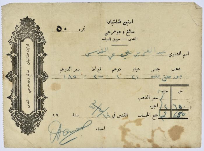 فاتورة شراء ذهب باسم السيد عبد العزيز علي بتاريخ 12 2 1943 من محل صياغة في القدس The Palestinian Museum Digital Archive Pmda