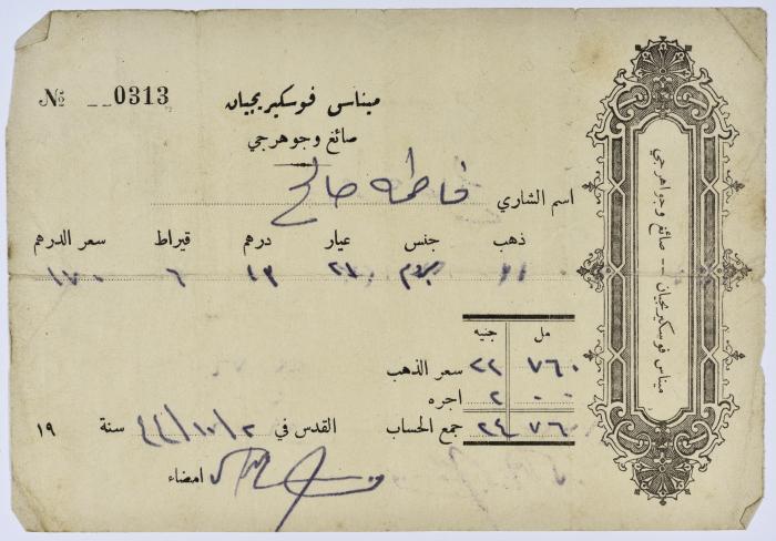فاتورة شراء ذهب للسيدة فاطمة صالح بتاريخ 2 10 1944 من القدس The Palestinian Museum Digital Archive Pmda
