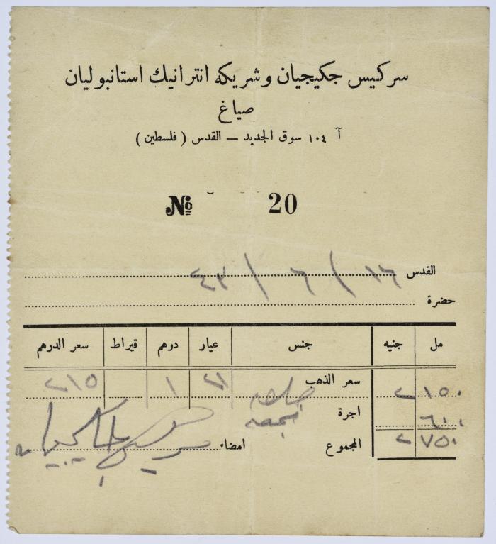 فاتورة شراء ذهب من محل صياغة في القدس بتاريخ 16 6 1943 The Palestinian Museum Digital Archive Pmda